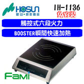 【fami】豪山 微晶調理爐 IH-1136 微晶玻璃調理爐 獨立式 免安裝~~