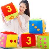 創意大號色子骰子篩子抱枕頭兒童數字毛絨玩具靠墊搞怪女生日禮物 七夕節禮物 全館八折