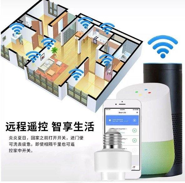 【保固一年 智能燈座】多功能智能 燈頭 wifi 遠程 開關 定時 語音控制 LED 智能 燈座 控制