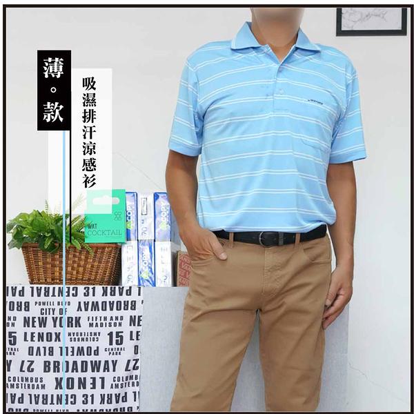 【大盤大】(C70211) 夏 吸濕排汗衫 抗UV 速乾 短袖運動衣 彈性POLO衫 涼感衣 降溫汗衫【剩M號】