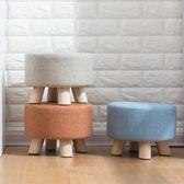 小凳子家用成人時尚創意布藝矮凳客廳沙發凳圓凳換鞋凳實木小板凳【快速出貨】