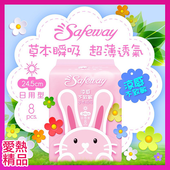 Safeway舒位-草本瞬吸 涼感衛生棉 24.5cm日用型 8片