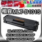 SAMSUNG MLT-D101S 相容碳粉匣【適用】ML-2164/2165/2165W/SCX-3405/3405F/3405FN/SF-760P