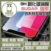 ★買一送一★SUGAR  Y7 MAX  9H鋼化玻璃膜  非滿版鋼化玻璃保護貼