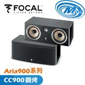 《麥士音響》 FOCAL Aria900系列 CC900 鋼烤