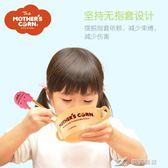 MC媽米玉米兒童筷子訓練筷寶寶學習筷勺叉餐具套裝 樂芙美鞋中秋禮物