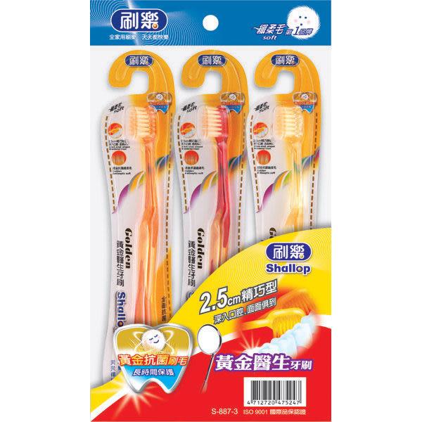 【刷樂】黃金醫生牙刷3入