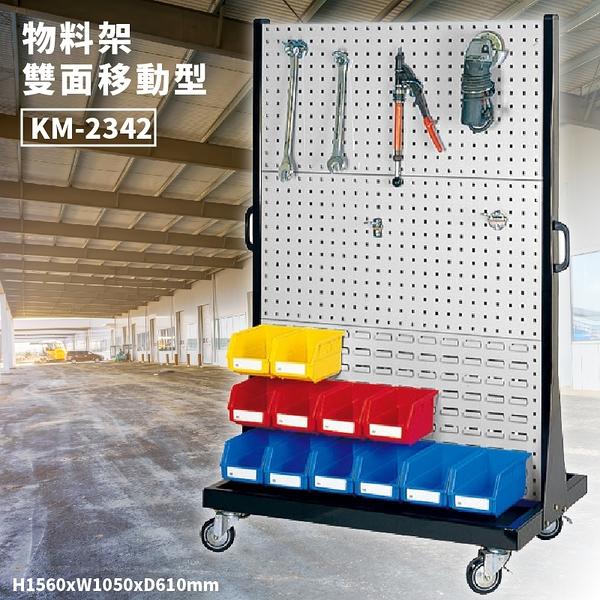 【天鋼】KM-2342 雙面移動型 物料整理架 (圖內陳列物另購) 背掛版 工具 零件 物料