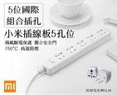 【coni shop】小米插線板 5位國際組合插孔 5孔 擴充 USB充電頭 萬用插座 充電 智能插座 延長線