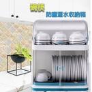 免運費 多功能雙層碗盤收納箱 瀝水 收納 防塵