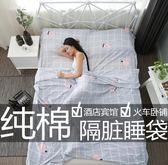 旅行戶外用便攜隔髒床單