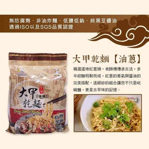 大甲乾麵 (4包/袋)
