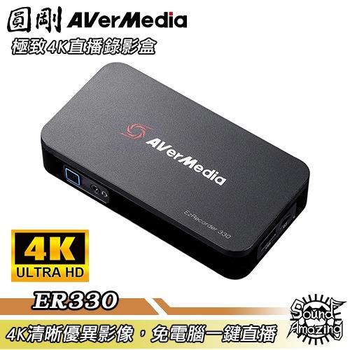 圓剛 ER330 免電腦HDMI直播錄影盒 4K極致畫質 免電腦一鍵直播 預約錄影【Sound Amazing】
