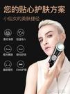 美容儀家用臉部導入導出儀器清潔洗臉潔面按摩嫩膚  『洛小仙女鞋』