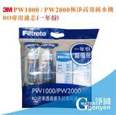 [淨園] 3M PW1000 / 3M PW2000 極淨高效純水機RO專用濾心(一年份)