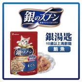 銀湯匙 貓餐包-10歲以上高齡貓-鮪魚60g*12包組 (C002H22-1)