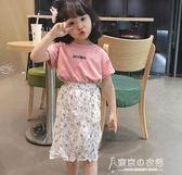 女童洋氣套裝夏季新品兒童字母印花T恤 壓皺碎花短裙兩件套潮【東京衣秀】
