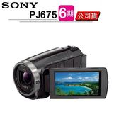 SONY HDR-PJ675 內建投影 FULL HD攝影機 公司貨《6期0利率》