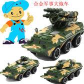 坦克合金車模型 兒童大炮車回力玩具仿真軍事小汽車戰車寶寶2/9歲 晴天時尚館