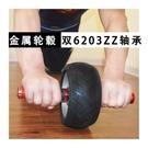 金屬輪轂健腹輪橡膠輪面靜音不傷地板高彈力...