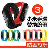 奇膜包膜 小米手環3 替換 矽膠 腕帶 炫彩腕帶 替換帶 防丟設計 錶帶