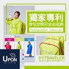 10兒童旅行者背包型雨衣/3色 兒童雨衣 前開拉鍊背包雨衣 後包雨衣 台灣製造 UPON雨衣