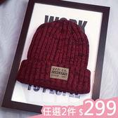 現貨-毛帽-混色字母貼布UZZI針織毛帽 Kiwi Shop奇異果【SWG2598】