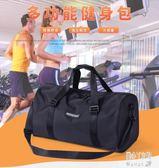 旅行包短途女行李包袋輕便大容量手提包干濕分離健身包防水 JY5589【潘小丫女鞋】