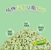 耐威克綠茶香型無塵除臭豆腐貓砂6L豆腐砂渣貓沙滿 艾莎