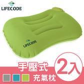 LIFECODE 長型手壓充氣枕/護腰枕(蜜桃絲)-3色可選(2入)綠色