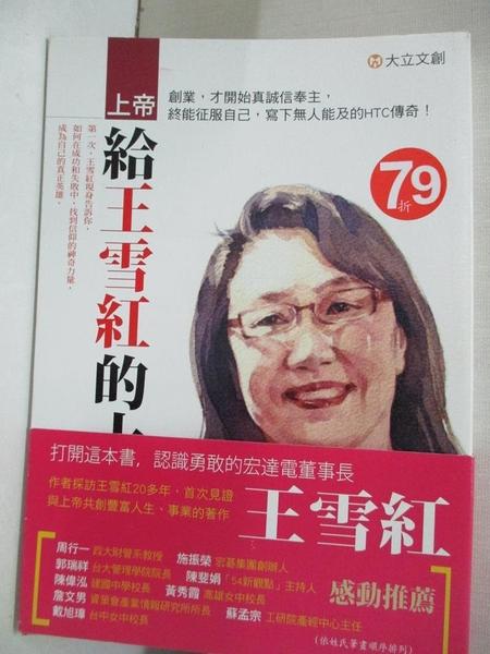 【書寶二手書T7/財經企管_G5Y】上帝給王雪紅的十堂課_王純瑞
