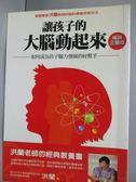 【書寶二手書T1/家庭_LDJ】讓孩子的大腦動起來_洪蘭
