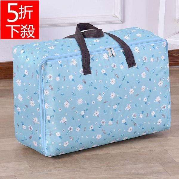 老闆訂錯價!!!五折限時下殺旅行收納袋 裝棉被的袋子收納袋衣物整理袋衣服打包袋特
