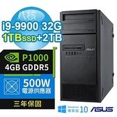 【南紡購物中心】ASUS 華碩 WS690T 工作站i9-9900/32G/1TB PCIe+2TB/P1000/WIN10專業版/三年保固
