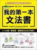 (二手書)我的第一本文法書:0-100歲一看就會,圖解英文文法不用背(亞洲百萬暢銷..