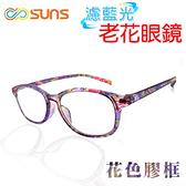 MIT 濾藍光 老花眼鏡 花色膠框 閱讀眼鏡 高硬度耐磨鏡片 配戴不暈眩