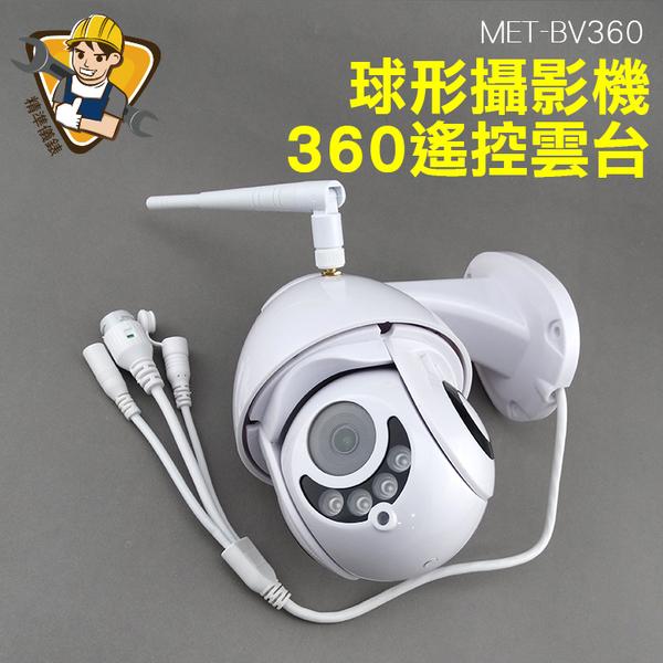 精準儀錶旗艦店 360度監視器 雲台監視器 密錄器 球形攝影機 MET-BV360