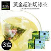 【阿華師茶業】黃金超油切綠茶2盒組(18包/盒)