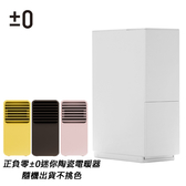【正負零±0】極簡風 除濕機 白色 (XQJ-C010)+【正負零±0】迷你陶瓷電暖器XHH-Y120 (不挑色)