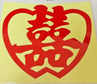 心心相印喜字貼紙-中-結婚用品【皇家結婚用品百貨】