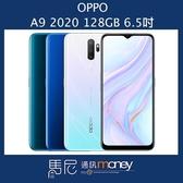 (+贈HODA滿版玻璃貼)歐珀 OPPO A9 2020(8GB/128GB)/6.5吋/獨立三卡槽/指紋辨識【馬尼】