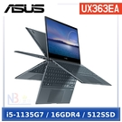 ASUS UX363EA-0182G1135G7 綠松灰【送WMF煎鍋4好禮】(i5-1135G7/16G/512G SSD/13.3 OLED 觸控螢幕)