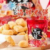 台灣 雪之戀 萬里蟹 海鮮米餅 160g  餅乾 螃蟹餅乾 海鮮餅乾 零食 米餅 伴手禮