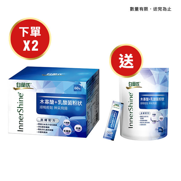 (輸碼shop200折200)白蘭氏 木寡醣+乳酸菌粉狀 高纖配方60入/盒 選對益生菌 給你真順暢