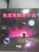 【書寶二手書T1/少年童書_JLW】無邊無際的宇宙_麥連可利