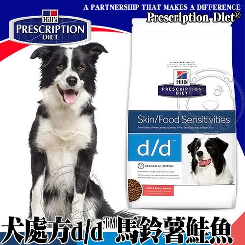【培菓平價寵物網】美國Hills希爾思》犬處方 d/d™皮膚問題-17.6LB(馬鈴薯及鮭魚)