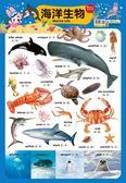 忍者兔學習掛圖─海洋生物(材積較大請勿選擇超商取貨)