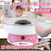WingHang B758棉花糖機家用兒童電動棉花糖機器可放硬糖冰糖砂糖