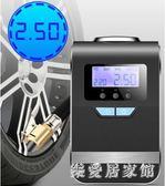 汽車載便攜式充氣泵小轎車輪胎打氣泵數顯胎壓電動小型打氣機 QG2836『樂愛居家館』