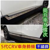 HONDA本田5代 5.5代【CRV5車身飾條】2017-2021年CRV五代配件 車門兩側飾條 不鏽鋼亮條